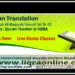 Quran Translation: Lesson#10; Surah Baqarah(Verse# 36 To 40) By Qari Haris Quran Teacher@ IIQRA